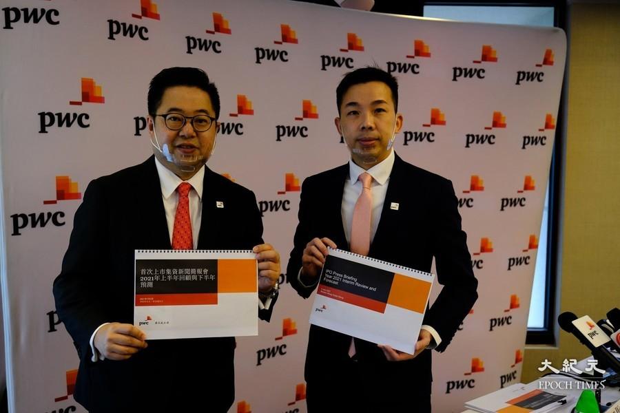 羅兵咸永道:對下半年IPO市場樂觀 預全年達五千億