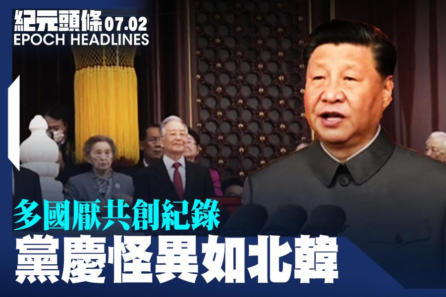【7.2紀元頭條】黨慶怪異如北韓