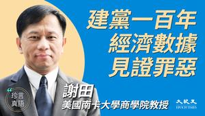 【珍言真語】謝田:建黨一百年 經濟數據 見證罪惡