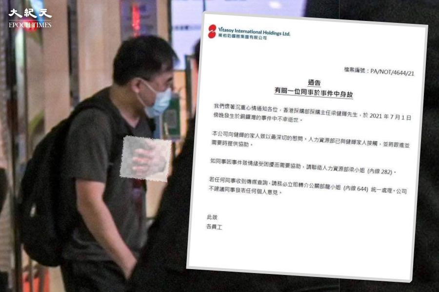 據網上傳出的維他奶公司內部通告指,香港採購部採購主任梁健輝於7月1日傍晚發生於銅鑼灣的事件中不幸逝世。(網絡圖片/大紀元合成)