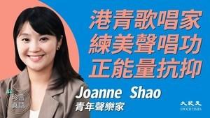 【珍言真語】港青歌唱家 練美聲唱功 正能量抗抑