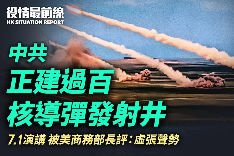 【7.3役情最前線】中共正建過百核導彈發射井