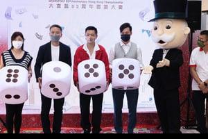 大富翁大賽香港首辦 冠軍可代表香港出戰世界大賽