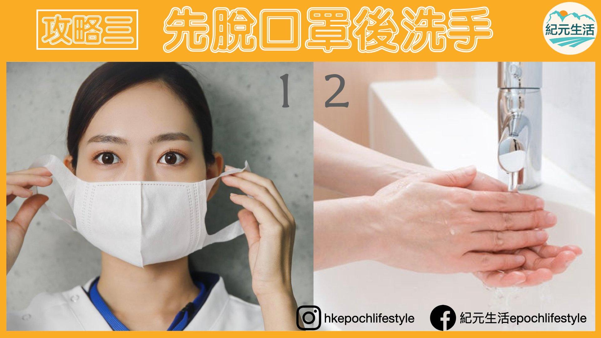 脫口罩的順序錯誤,也會增加病毒感染的機會喔!口罩丟棄後再去洗手,順序很重要!