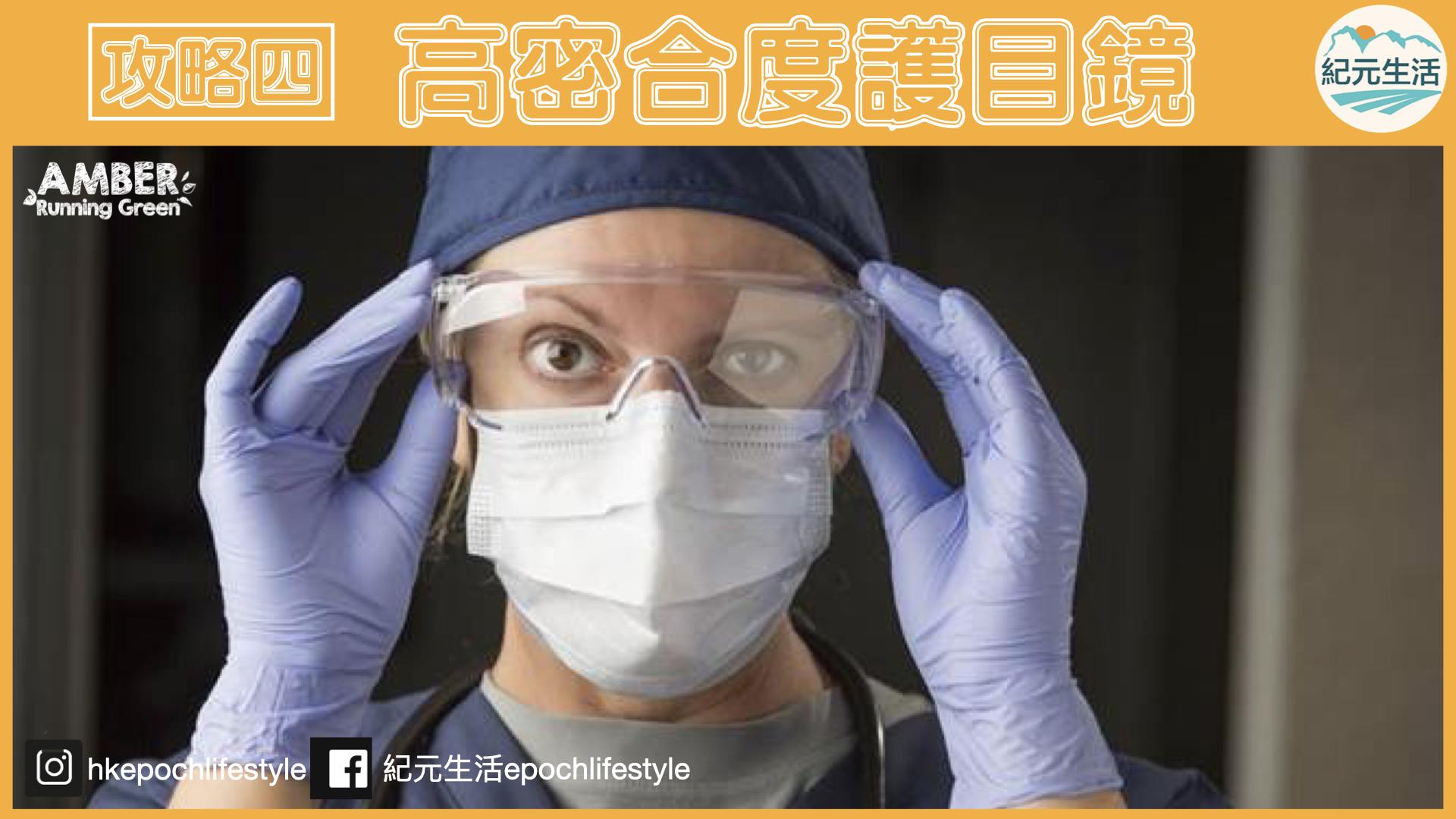護目鏡主要是避免眼睛粘膜受到感染,特別是在密集人群的地方,高密合度的護目鏡加口罩,防護力就夠了。