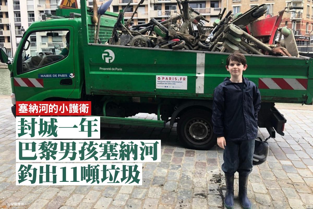 疫情下,巴黎小男孩拉斐爾(Raphaël)以清理塞納河為己任,一年間撈出11噸垃圾。(本人提供)