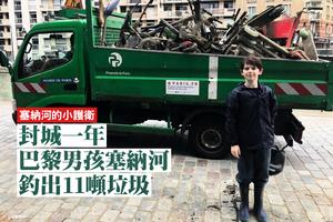 封城一年 巴黎男孩塞納河釣出11噸垃圾