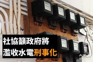 業主定價高租戶不堪重負 社協籲政府將濫收水電刑事化