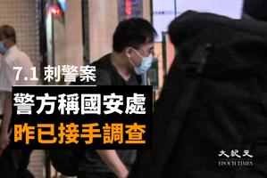 7.1刺警案 警方稱國安處已接手調查
