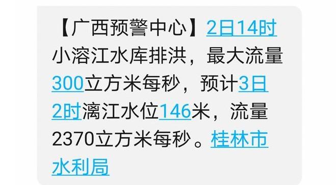 水庫泄洪,圖文桂林水利局連發的暴雨雷電預警。(網頁截圖)