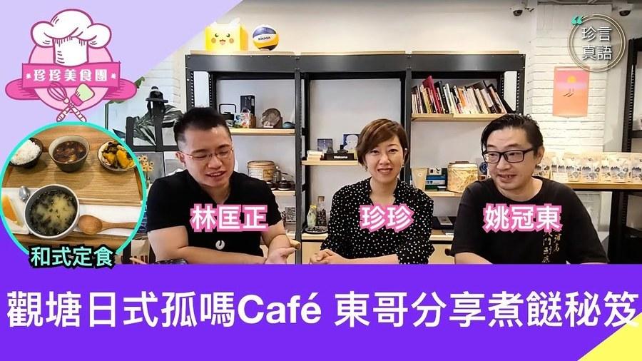 【珍珍美食團】觀糖日式孤嗎Café 東哥分享煮餸秘訣