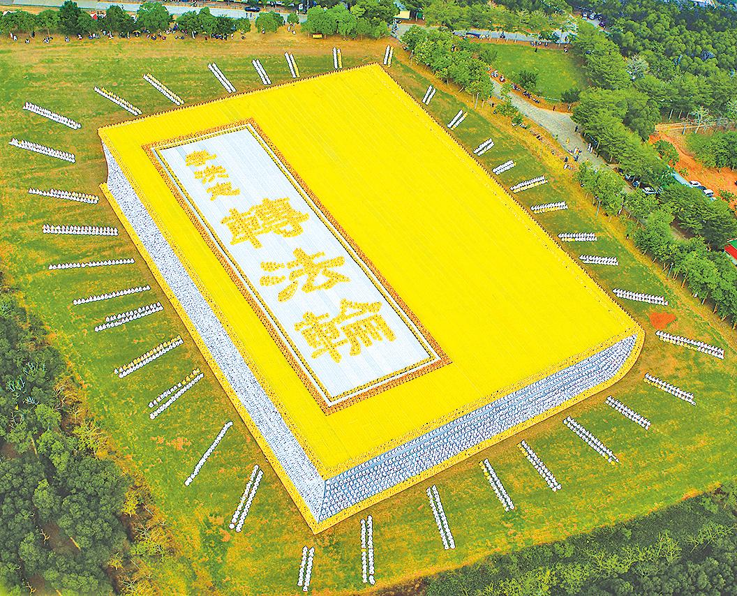 《轉法輪》是法輪大法創始人李洪志先生指導弟子修煉的主要著作。圖為2009年11月21日,六千多名法輪功學員在臺灣排出《轉法輪》圖形。(吳柏樺/大紀元)
