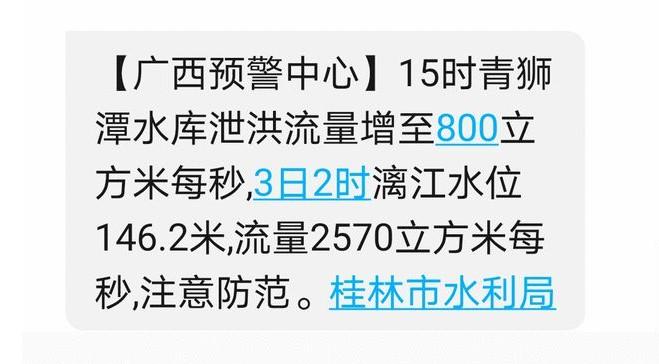 桂林水庫泄洪。(網頁截圖)