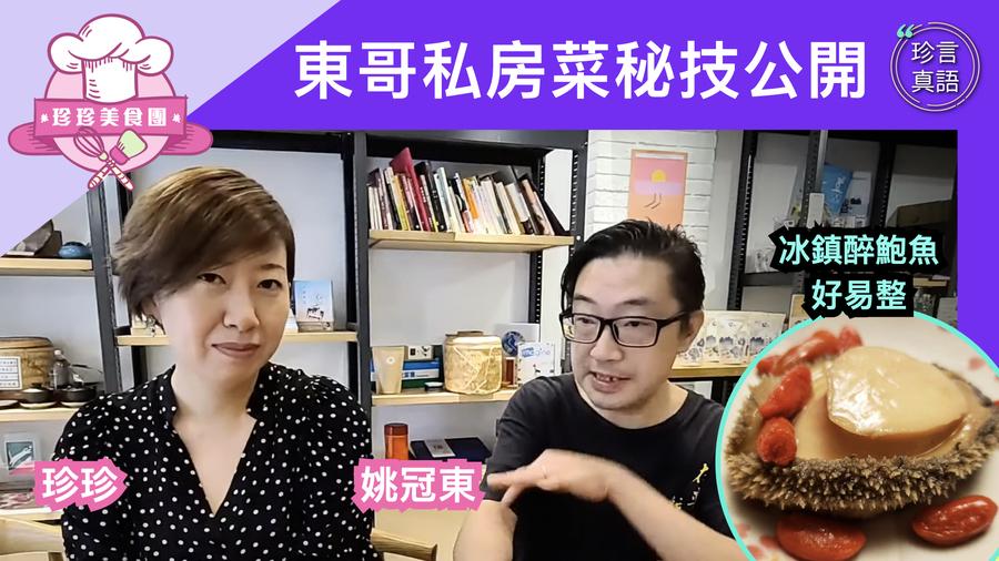 【珍珍美食團】東哥私房菜秘技公開