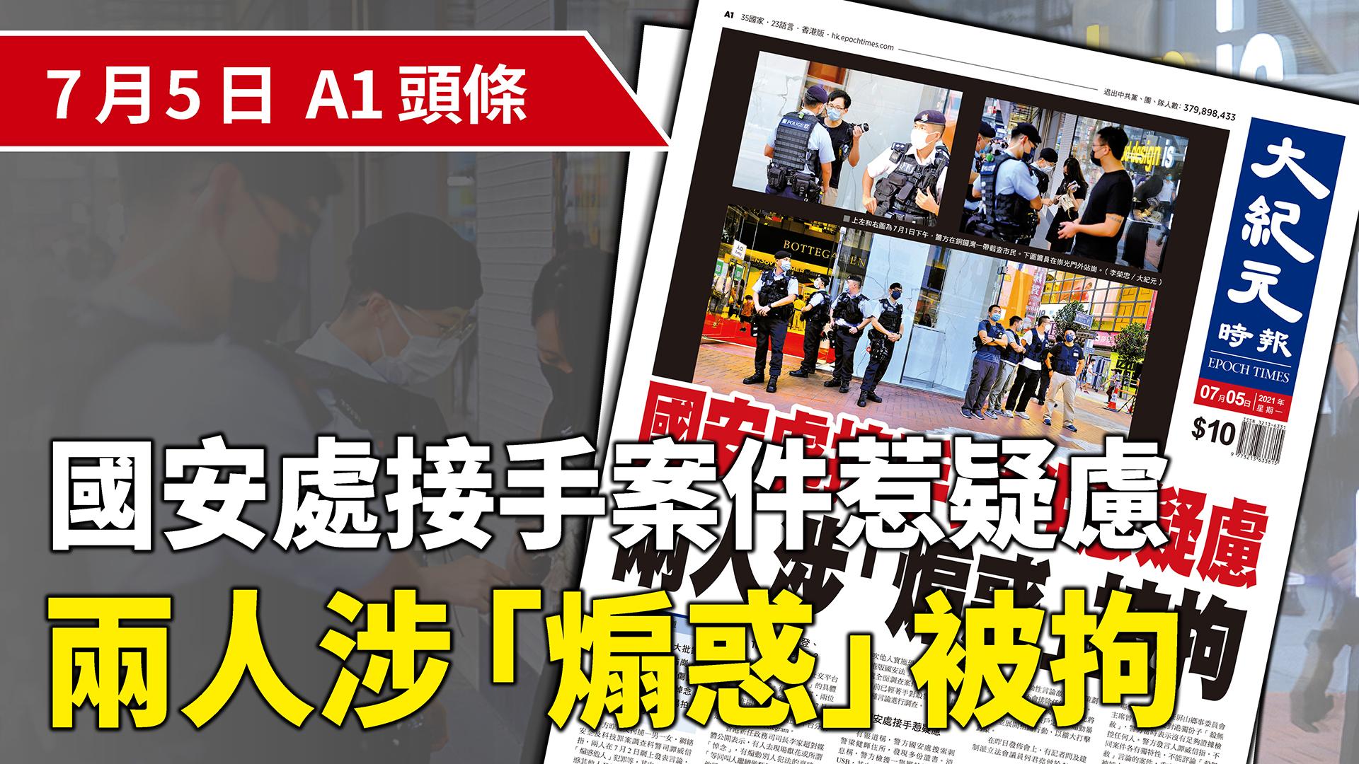 上左和右圖為7月1日下午,警方在銅鑼灣一帶截查市民。下圖警員在崇光門外站崗。(李榮忠/大紀元)
