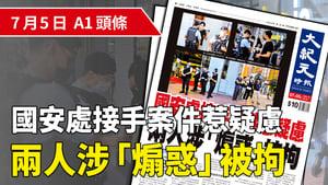 【A1頭條】國安處接手案件惹疑慮 兩人涉「煽惑」被拘