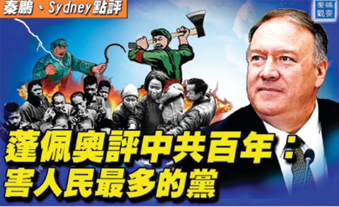 【秦鵬直播】蓬佩奧評中共百年:殺人民最多的黨