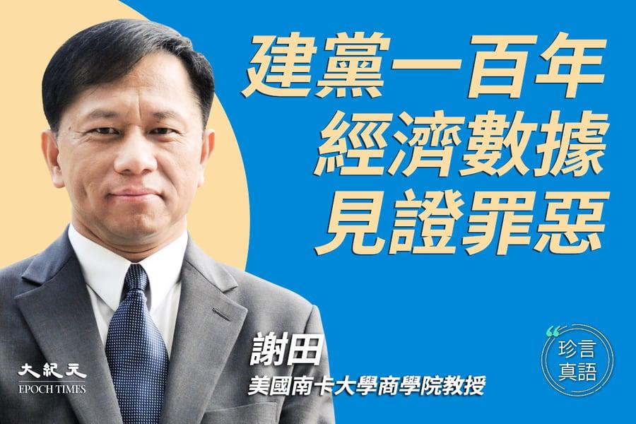 【珍言真語】謝田:從經濟數據上看中共罪惡