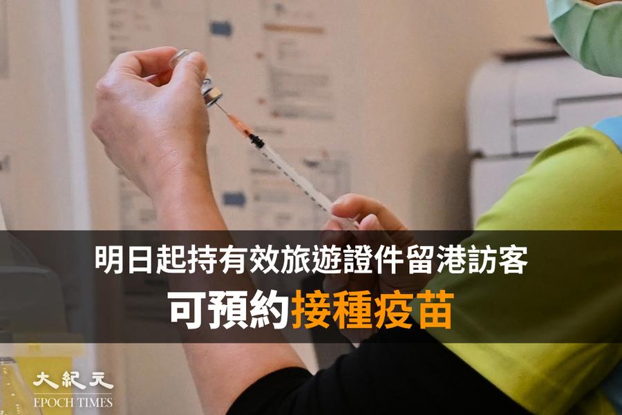 持有效旅遊證件留港訪客明日起可預約接種疫苗