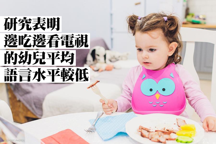 邊吃邊看電視 環境將影響幼兒語言發展