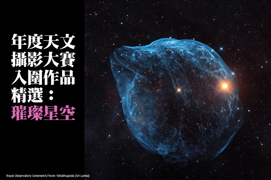 年度天文攝影大賽入圍作品精選:璀璨星空