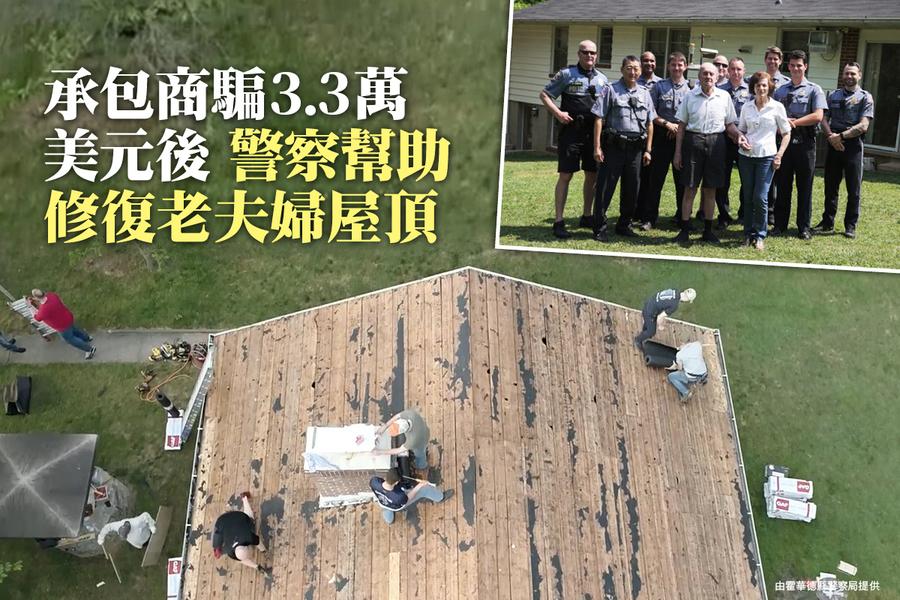 承包商騙3.3萬美元後 警察修復老夫婦屋頂