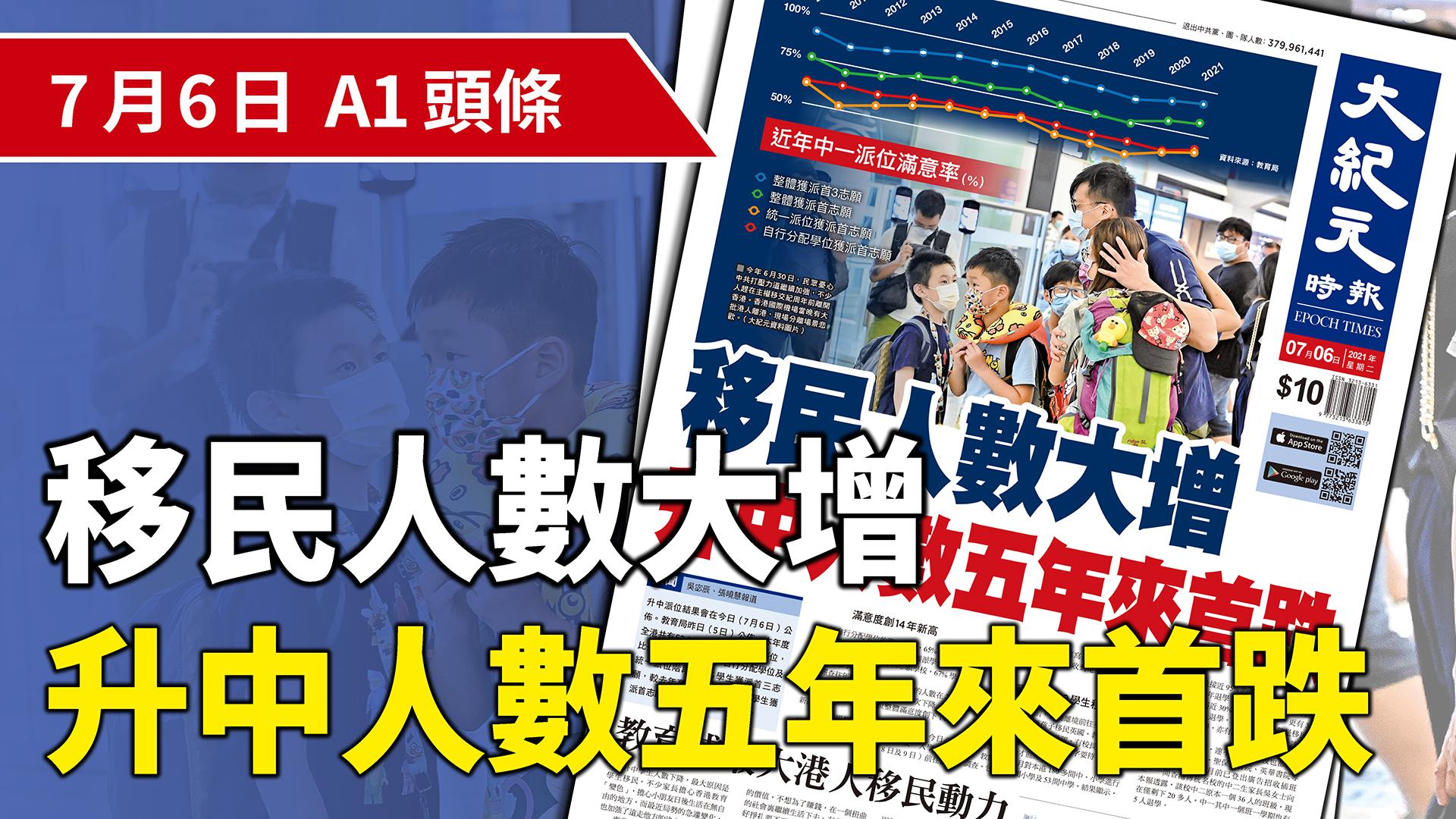 今年6月30日,民眾憂心中共打壓力道繼續加強,不少人趕在主權移交紀周年前離開香港。香港國際機場當晚有大批港人離港,現場分離場景悲歡。(大紀元資料圖片)