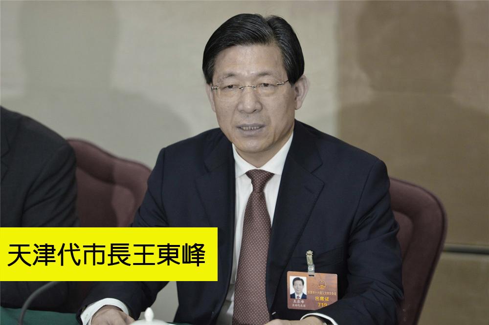 9月14日,天津市人大常委會表決通任命王東峰為天津市副市長、代理市長。(網絡圖片)