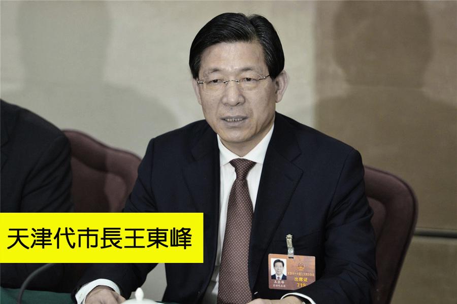 王東峰任天津代市長