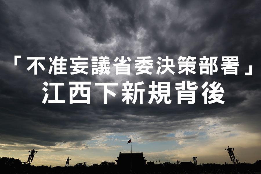 最近,中共江西官方連續對政府部門公務員發出新規,其中一條要求公務員「不准妄議省委決策部署」,這在全國範圍內是首次,引發外界爭議。(Getty Images/大紀元合成圖)