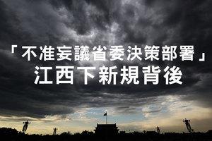 「不准妄議省委決策部署」 江西下新規背後