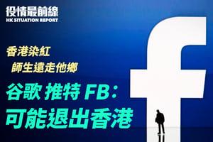 【7.6役情最前線】谷歌 FB Twitter: 可能退出香港