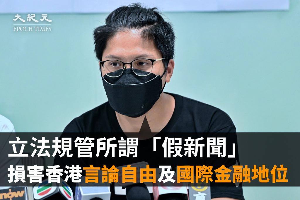 民主黨發言人冼卓嵐擔心,立法規管所謂「假新聞」會損害香港言論自由及國際金融中心的地位。(大紀元製圖)