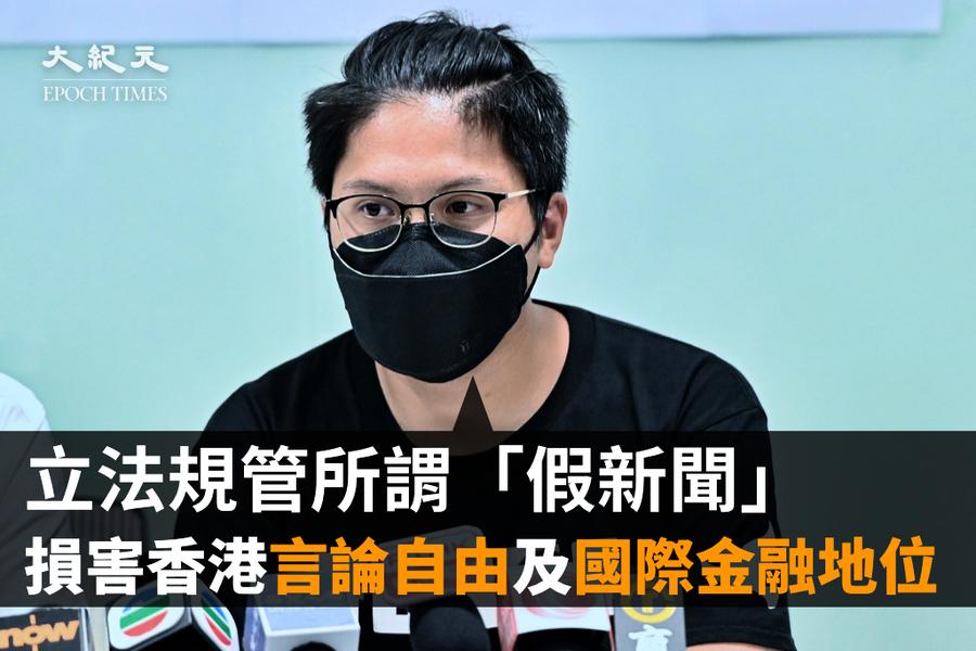 民主黨憂立法規管社交媒體損香港言論自由及金融地位【影片】