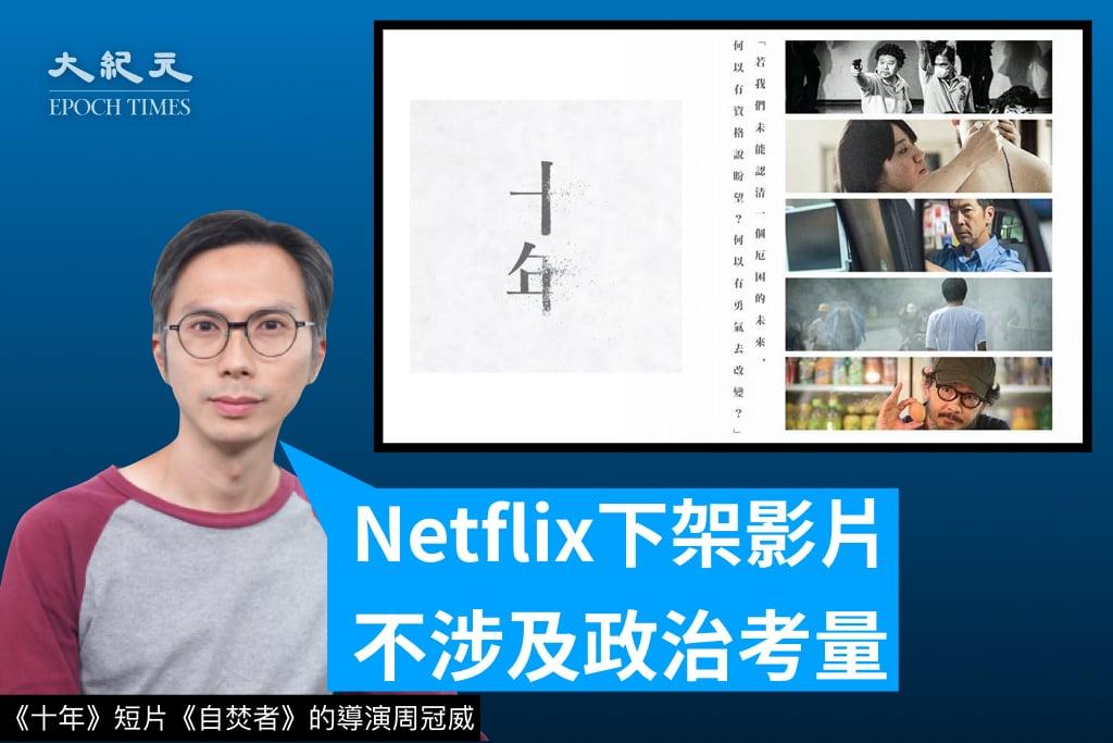 《十年》導演之一周冠威表示,Netflix下架短片僅因合約期滿,當中不涉任何政治考量。(大紀元製圖)