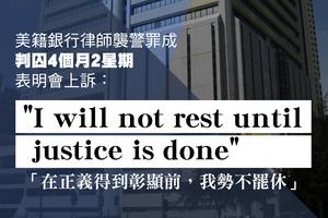 美籍銀行律師襲警罪成判囚4個月2星期 美領館促港府保護司法獨立