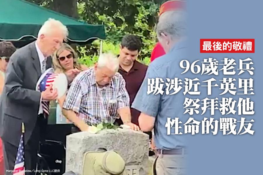 96歲老兵跋涉近千英里 祭拜救他命的戰友
