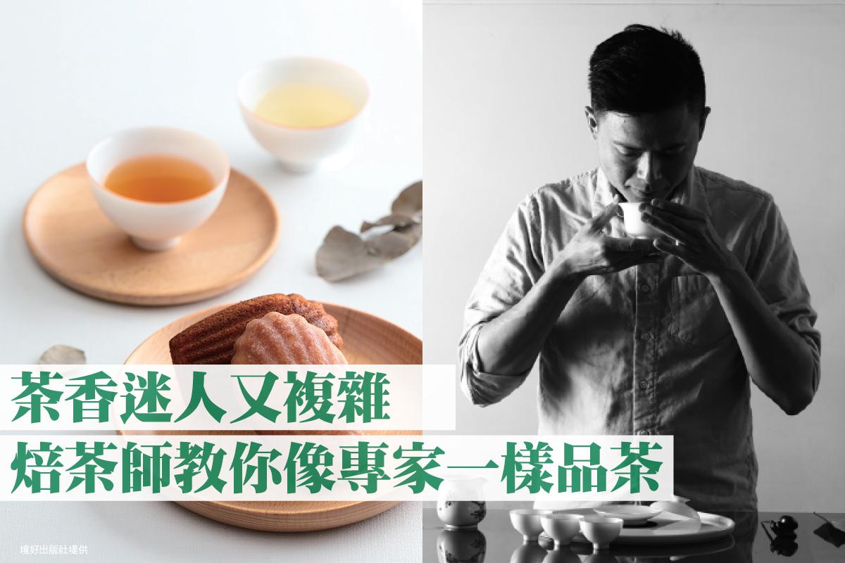 品茶如同品味料理,但茶湯風味與料理、酒類、咖啡相較起來更為細膩,更需靜心感受。(境好出版社堤供)
