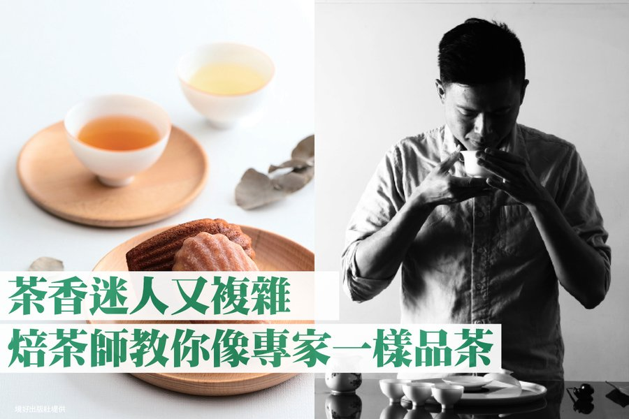 茶香迷人學問多 焙茶師教你像專家一樣品茶