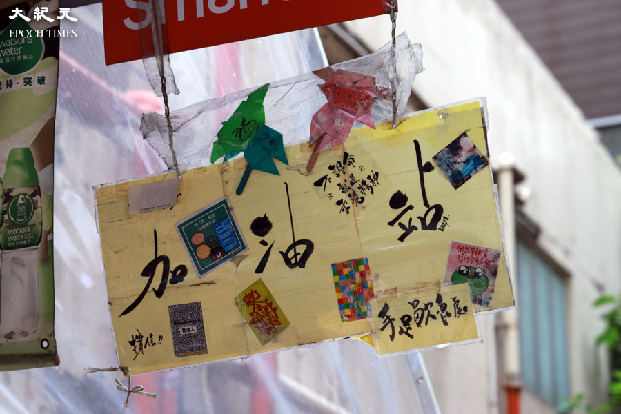貞姐的報攤懸掛「加油站」的連儂牆,期待在黑暗的日子鼓勵香港人。(陳仲明/大紀元)