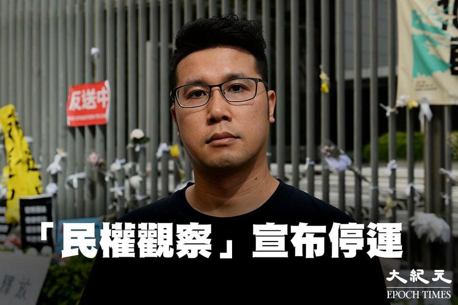 任意拘捕違反國際公約「民權觀察」宣佈停止運作 【影片】