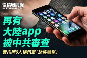 【7.7役情最前線】再有大陸app 被中共審查
