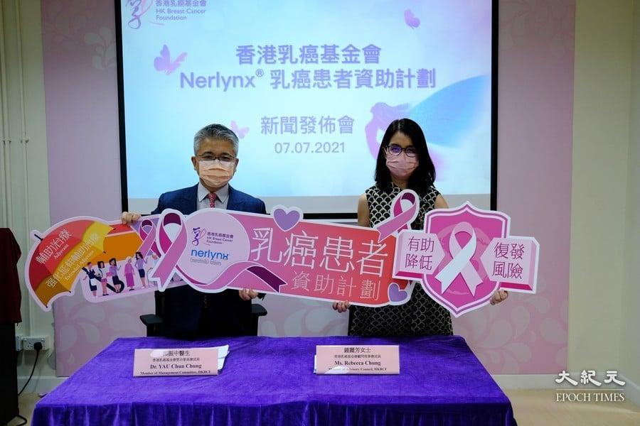 香港乳癌基金會推出資助計劃 加強對夾心階層患者的幫助