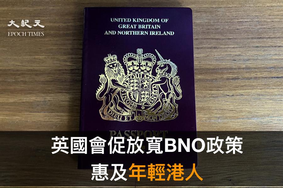 英國會促放寬BNO政策惠及年輕港人【影片】