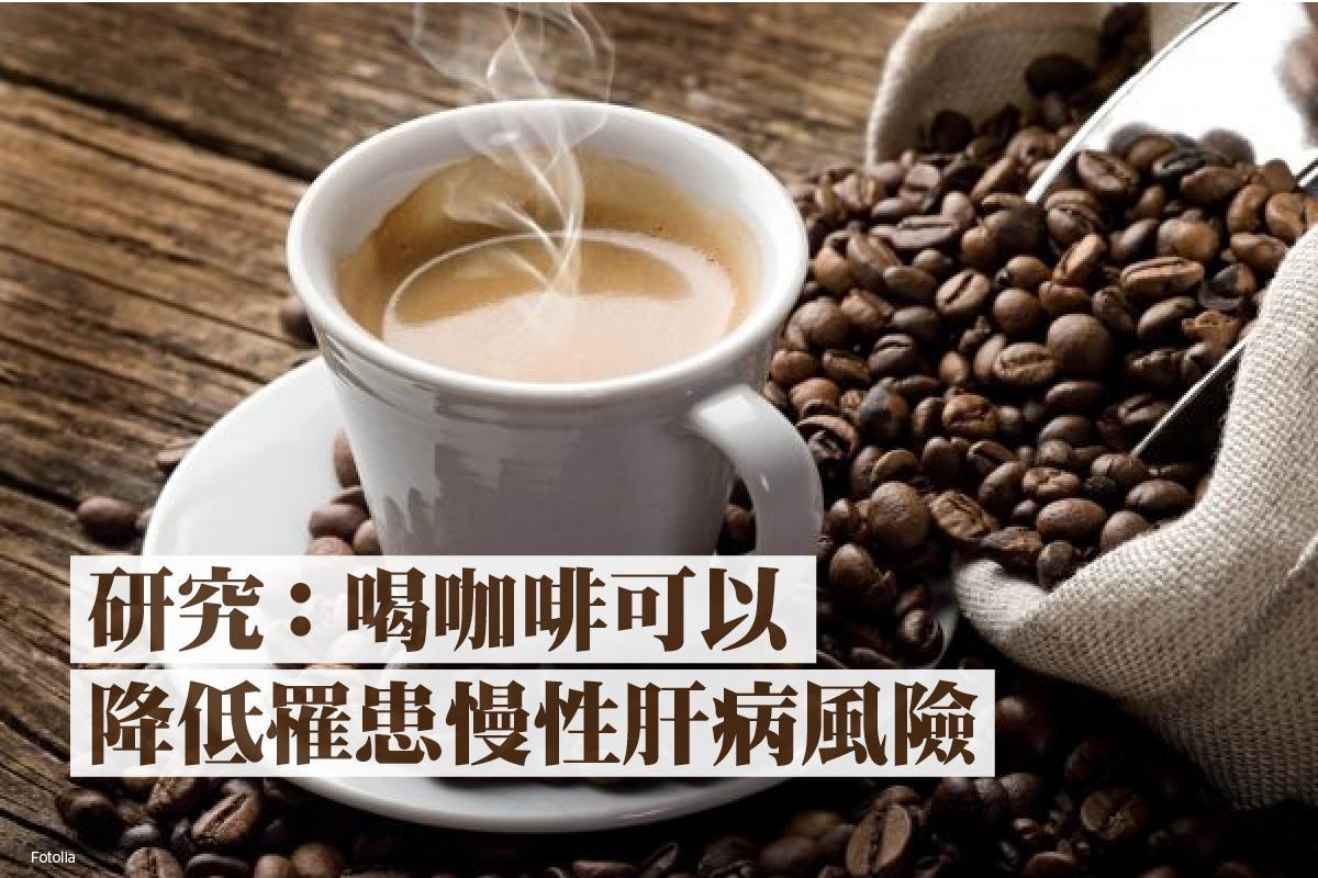 一項新的研究表明,喝咖啡有助於降低患上慢性肝病的風險。(Fotolia)