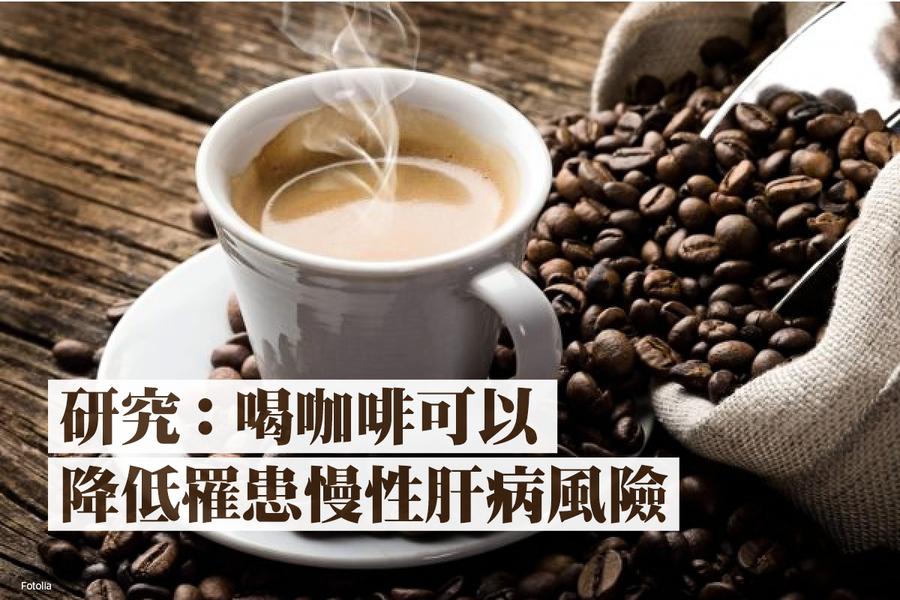 研究:喝咖啡可降低罹患慢性肝病風險