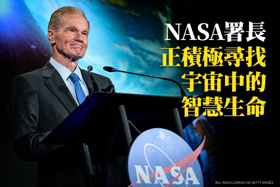 NASA署長:正積極尋找宇宙中智慧生命