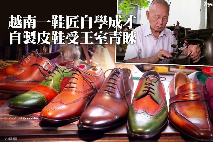 越南一鞋匠自學成才 自製皮鞋受王室青睞