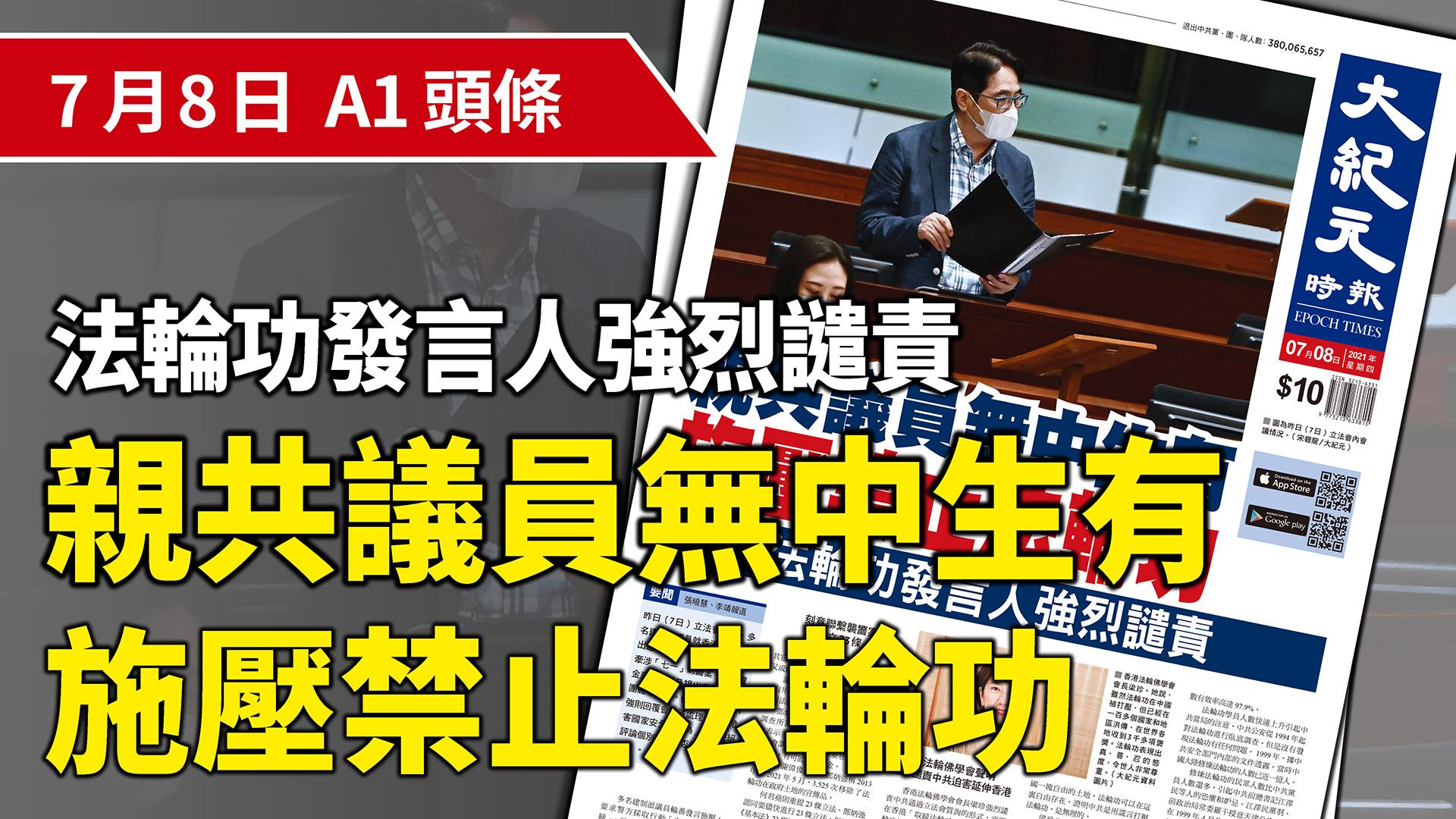 圖為昨日(7日)立法會內會議情況。(宋碧龍/大紀元)