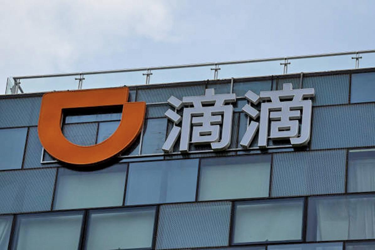 7月4日晚,大陸「滴滴出行」的App被中共國家網信辦勒令下架。(JADE GAO/AFP via Getty Images)
